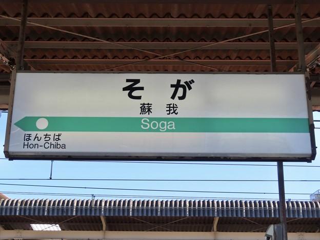 蘇我駅 Soga Sta.