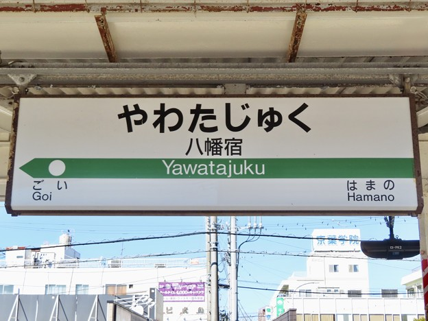 八幡宿駅 Yawatajuku Sta.