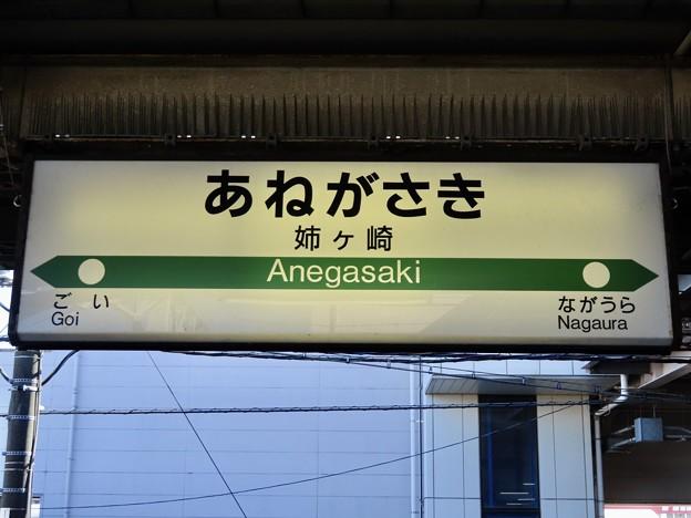 姉ケ崎駅 Anegasaki Sta.