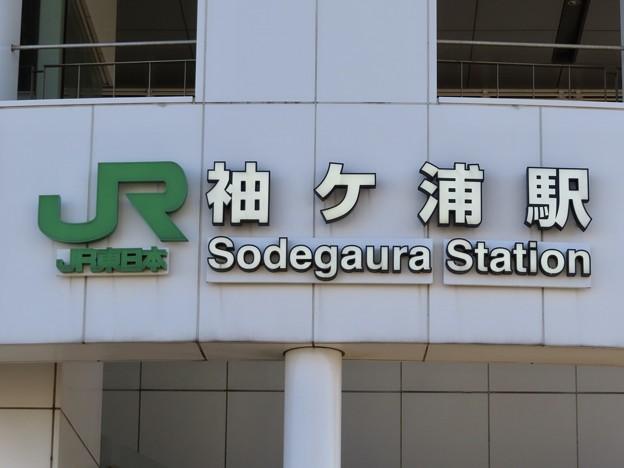 袖ケ浦駅 Sodegaura Sta.