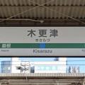 Photos: 木更津駅 Kisarazu Sta.