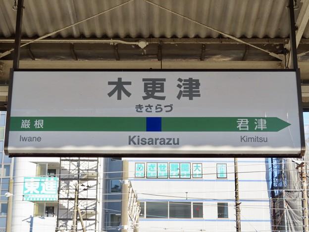 木更津駅 Kisarazu Sta.
