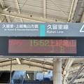 JR東日本 木更津駅の発車標