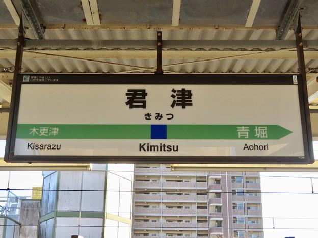 Photos: 君津駅 Kimitsu Sta.