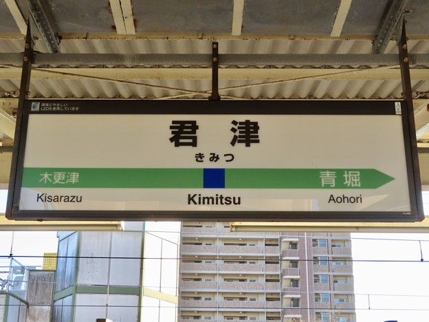 君津駅 Kimitsu Sta.