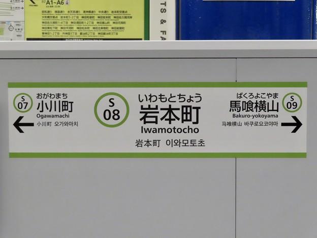 岩本町駅 Iwamotocho Sta.