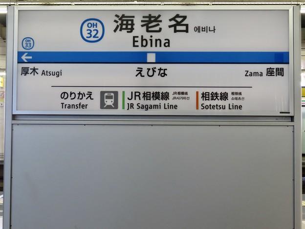 海老名駅 Ebina Sta.