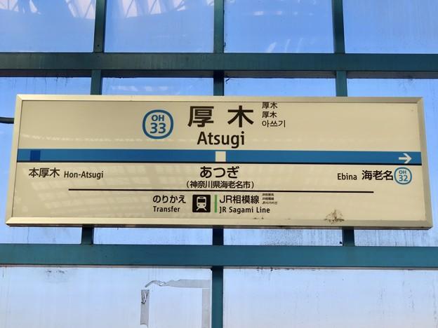 厚木駅 Atsugi Sta.