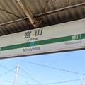 Photos: 宮山駅 Miyayama Sta.