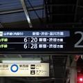 Photos: JR東日本 高田馬場駅の発車標