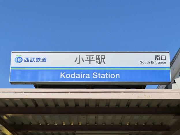 小平駅 Kodaira Sta.