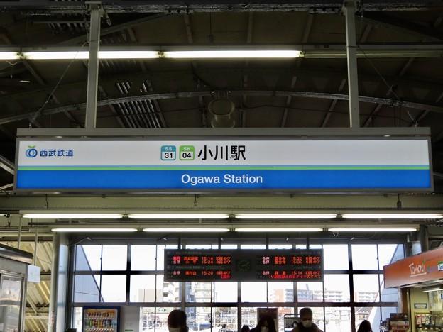 小川駅 Ogawa Sta.