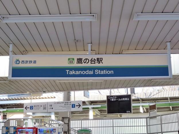 鷹の台駅 Takanodai Sta.