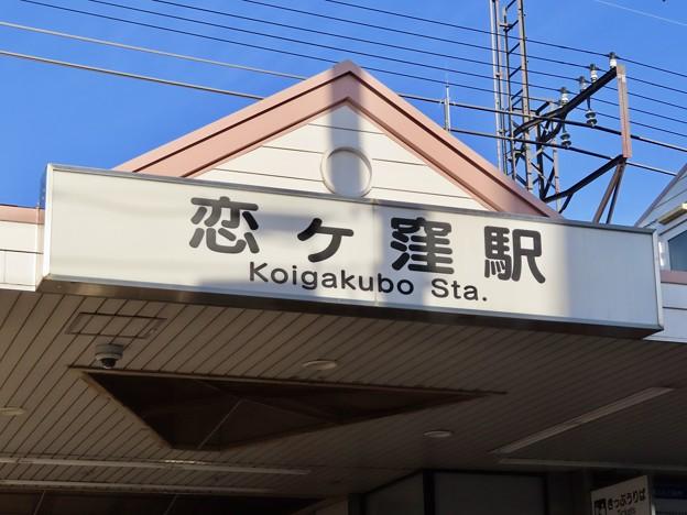 恋ヶ窪駅 Koigakubo Sta.