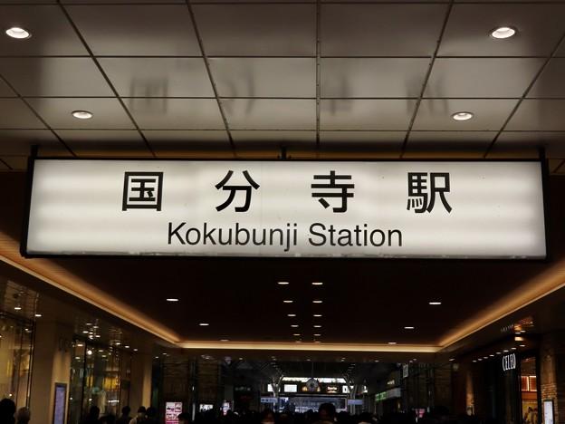 国分寺駅 Kokubunji Sta.