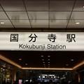 Photos: 国分寺駅 Kokubunji Sta.