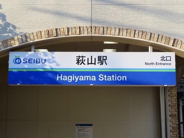 萩山駅 Hagiyama Sta.