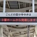 西武鉄道 萩山駅の発着ホーム案内表示器