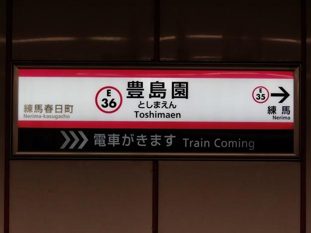 豊島園駅 Toshimaen Sta.