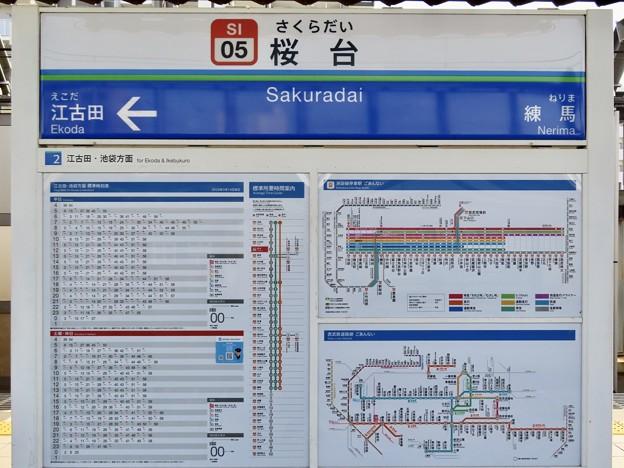 桜台駅 Sakuradai Sta.