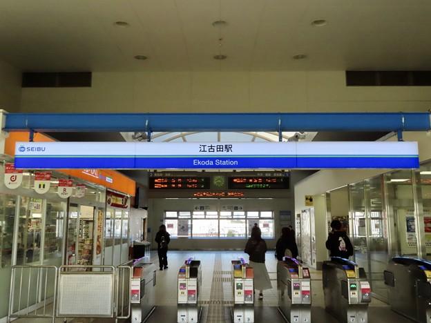 江古田駅 Ekoda Sta.