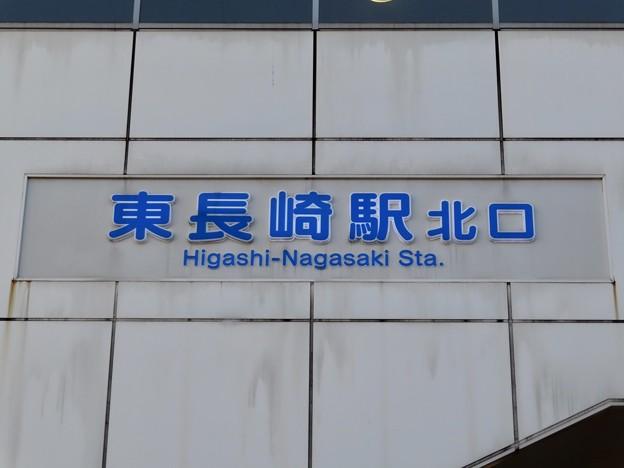 東長崎駅 Higashi-Nagasaki Sta.