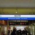 Photos: 椎名町駅 Shiinamachi Sta.