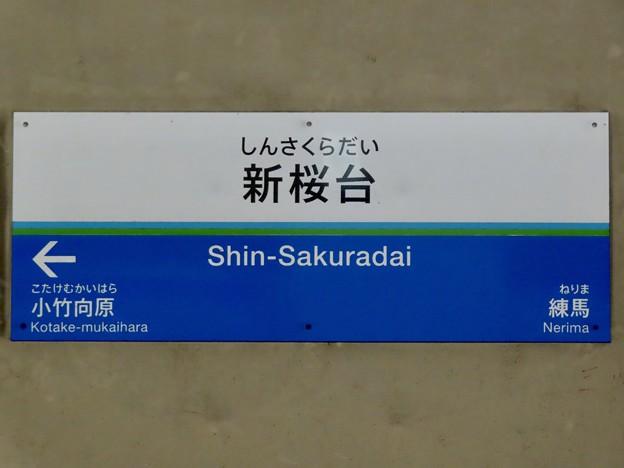 新桜台駅 Shin-Sakuradai Sta.