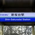 Photos: 新桜台駅 Shin-Sakuradai Sta.
