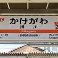 Photos: 掛川駅 Kakegawa Sta.