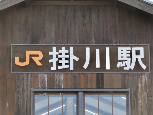 掛川駅 Kakegawa Sta.