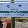 Photos: 桜木駅 SAKURAGI Sta.