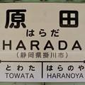 原田駅 HARADA Sta.