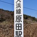Photos: 原田駅 HARADA Sta.