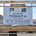 戸綿駅 TOWATA Sta.