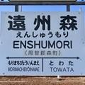 遠州森駅 ENSHUMORI Sta.