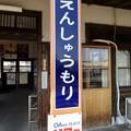 Photos: 遠州森駅 ENSHUMORI Sta.
