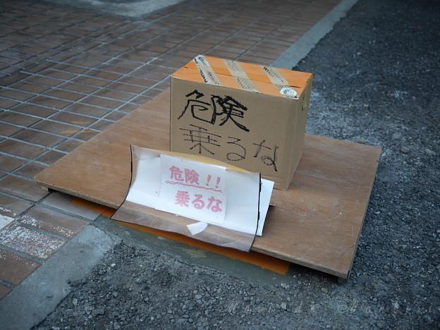 Photos: 危険乗るな2018.03.04高田馬場