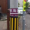 写真: 14052005_池鯉鮒宿