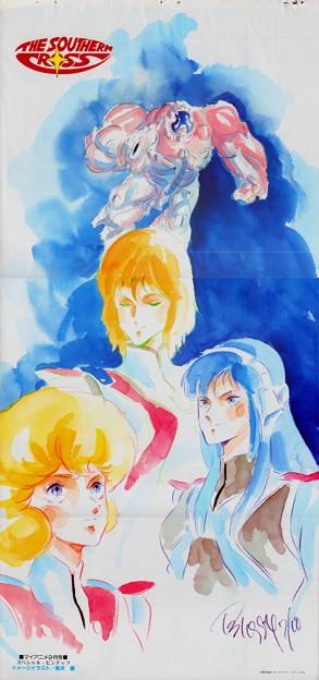 Vivid_Yutaka_Arai_Vivid_REMASTER pin-up poster folding in three Piece My anime september 1984 issue