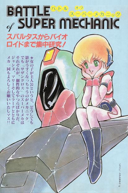 Photos: 鏡味晃(かがみ・あきら)超時空騎団サザンクロス 第41頁