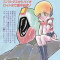 鏡味晃(かがみ・あきら)超時空騎団サザンクロス 第41頁