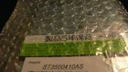 今話題のSeagateのHDDを今話題のTSUKUMOで買ってみた