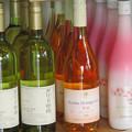 Photos: 甲州ワインお選びください。