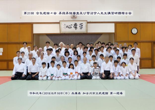 2019_06_16_shugo