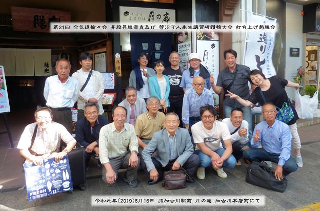 Photos: 2019_06_16_konshinkai