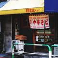 Photos: 昭和歌謡ショー♪