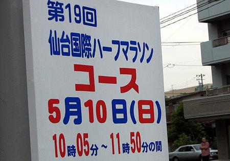 09'仙台ハーフマラソン