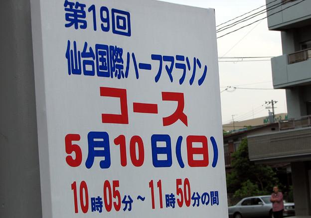 Photos: 09'仙台ハーフマラソン