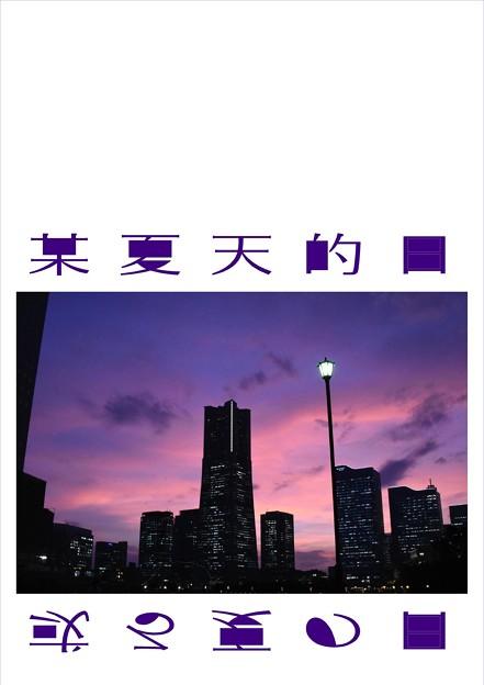個夏天-或る夏の日-(表紙)